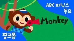 M   Monkey   ABC 파닉스 동요   핑크퐁! 인기동요