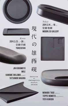 デザインルールがひと目で分かる、Web・グラフィック(紙)・写真の参考サイト/まとめリンク集 | Exhibition of Contemporary OGATSU Inkstone – Grids