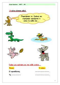 H δικη μου γραμματικη α β Learn Greek, Elementary Schools, Grammar, Education, Learning, Ideas, Primary School, Studying, Teaching