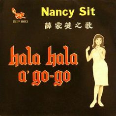 EP Hongkong「Nancy Sit」Girls Funky Garage 洋楽 60's