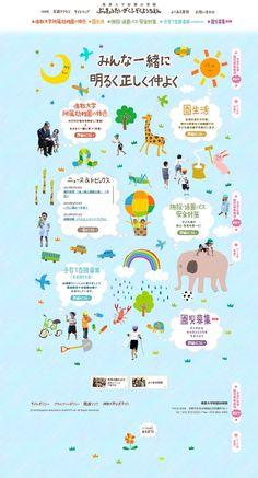 Book Layout, Web Layout, Kindergarten Logo, Kids Graphic Design, Kids Web, Magazine Layout Design, Kids Poster, Magazines For Kids, Japan Design