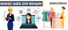Женские бизнес-идеи для своего дела с нуля