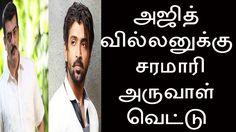 அஜித் வில்லனுக்கு சரமாரி அருவாள் வெட்டுwelcome to just for u channel.! this is best tamil hot news and top trending news and entertainment channel. updating the latest kollywood cenima news... Check more at http://tamil.swengen.com/%e0%ae%85%e0%ae%9c%e0%ae%bf%e0%ae%a4%e0%af%8d-%e0%ae%b5%e0%ae%bf%e0%ae%b2%e0%af%8d%e0%ae%b2%e0%ae%a9%e0%af%81%e0%ae%95%e0%af%8d%e0%ae%95%e0%af%81-%e0%ae%9a%e0%ae%b0%e0%ae%ae%e0%ae%be%e0%ae%b0%e0%ae%bf/