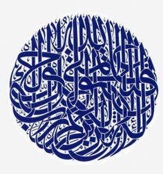 Calligraphy of Quran 23:116 فَتَعَالَى اللَّهُ الْمَلِكُ الْحَقُّ لَا إِلَهَ إِلَّا هُوَ رَبُّ الْعَرْشِ الْكَرِيمِ Exalted be God, the true King, there is no deity except Him..