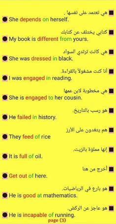 Learning Arabic MSA (Fabienne) Learn English Grammar, Learn English Words, English Lessons, English Vocabulary, English Language Course, English Language Learning, Teaching English, Applis Photo, Arabic Phrases