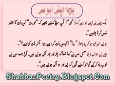 father day urdu sms