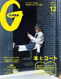 『本とコート』Ginza No. 210 | ギンザ (GINZA) マガジンワールド Web Design, Pop Art Design, Graphic Design Art, Book Design, Cover Design, Editorial Layout, Editorial Design, Typography Poster, Typography Design
