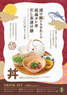 Drink Menu Design, Food Graphic Design, Food Menu Design, Food Poster Design, Graphisches Design, Food Packaging Design, Flyer Design, Layout Design, Dm Poster