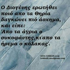 Reading Quotes, Book Quotes, Words Quotes, Me Quotes, Religion Quotes, Wisdom Quotes, Silly Quotes, Unique Quotes, Greek Words