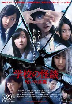 KOTODAMA - SPIRITUAL CURSE (2014) Reviews and overview - MOVIES and MANIA