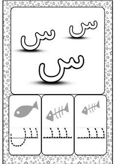 سين Arabic Alphabet Letters, Arabic Alphabet For Kids, Alphabet Letter Crafts, Learning Shapes, Learning Arabic, Fun Learning, Arabic Handwriting, Arabic Lessons, Educational Crafts