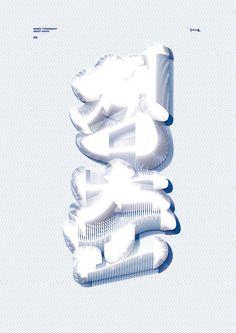청춘 - 박진현 http://www.pinterest.com/chengyuanchieh/