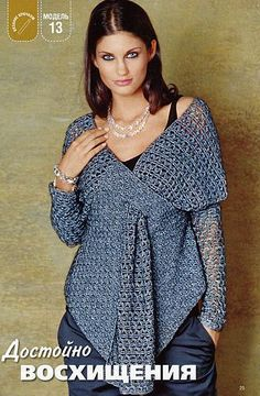 "really beautiful crochet top: go here to get the free pattern page (Sadly for me it's in Russian)  A similar pattern, in English, is the ""Tahkistacycharles Tyra top"", the page is: http://tahkistacycharles.com/t/pattern_single?products_id=1527:"