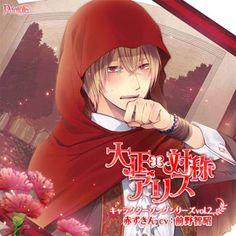 "AmiAmi [Character & Hobby Shop]   CD Taisho x Taisho Alice Character Song Series vol.2 ""Akazukin"" / Tomoaki Maeno(Back-order)"