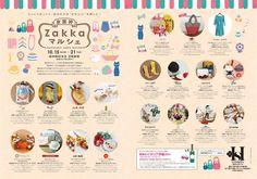 2014. 10.15(水)〜21(火)京阪神Zakkaマルシェ at阪神百貨店8階催事場
