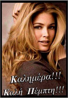 Greek Language, Good Morning, Feelings, Gift, Buen Dia, Bonjour, Greek, Good Morning Wishes, Gifts