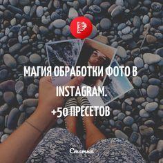 Качество визуального контента играет важнейшую роль в Instagram продвижении. Но чтобы вести стильный профиль, необязательно быть дизайнером или фотографом. На самом деле, все может быть просто как дважды два.  VSCO – одно из самых популярных приложений среди инстаграмщиков. С помощью этого премиального инструмента, некоторые функции которого можно использовать бесплатно, даже любитель сможет обрабатывать фото как профи😎 #маркетинг #smm #digital #instagram #инстаграм 
