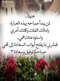 Arabic Quotes, Islamic Quotes, Allah, Quran Verses, Beautiful Morning, Islam Quran, Holy Quran, Sweet Words, Prayers