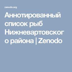 Аннотированный список рыб Нижневартовского района |  Zenodo