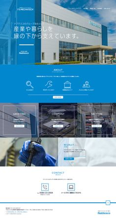 株式会社テイ・エス・メカテック|制御技術に関わるナブテスコグループの一員として、高品質なものづくりに邁進しています。 Simple Website Design, Website Layout, Web Layout, Layout Design, Web Design Jobs, Web Design Projects, Page Design, Catalog Design, Ui Web