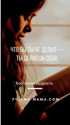 Цитаты Blue Things passion x pro blue color Teen Quotes, Motivational Quotes, Inspirational Quotes, Mood Quotes, Life Quotes, Russian Quotes, My Philosophy, Different Quotes, Psychology Quotes