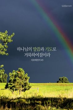 Bible Quotes, Bible Verses, Korean Language Learning, My Jesus, My Lord, Learning Resources, Savior, Christianity, Prayers