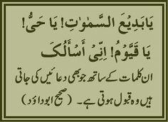 Dua for acceptance of dua Islamic Prayer, Islamic Teachings, Islamic Dua, Imam Ali Quotes, Muslim Quotes, Religious Quotes, Prayer Verses, Quran Verses, Quran Quotes