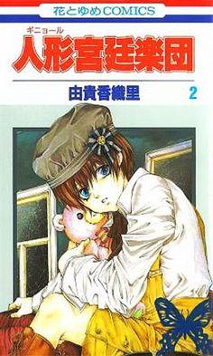 Manga To Read, Shoujo, Short Stories, Puppets, Illusions, Author, Comics, Anime, Writers
