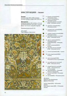 Gallery.ru / Фото #70 - Художественная вышивка. Узоры, схемы, инструкции - ravi