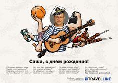 А у нашего замечательного, любимого и многоуважаемого шефа Александра Галочкина сегодня день рождения! Ура-ура-ура! Поздравляем!