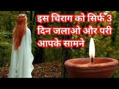 3 Din Is Chirag Ko Jalado Aur Pari Aapke Samne Hazir - YouTube