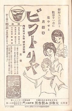大正時代の月経帯広告/月経帯からアンネナプキンまで、明治大正昭和の生理用品
