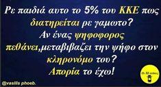 Funny Jokes, Greek, Memes, Funny Things, Husky Jokes, Meme, Jokes, Greece