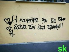 Tumblr Quotes, Love Quotes, Graffiti Quotes, Street Quotes, Just Love, Texts, Greeks, Thoughts, Words