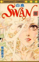 Old School Toys, Shoujo, Swan, Manga Anime, Disney Characters, Fictional Characters, Aurora Sleeping Beauty, 18th, Japanese