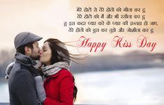 Happy kiss day wishes images in hindi shayari quotes sms msg Happy Kiss Day Quotes, Romantic Kiss Quotes, Happy Kiss Day Wishes, Happy Kiss Day Images, First Kiss Quotes, Valentines Day Quotes For Her, Romantic Love, Heart Quotes, Kiss Day Pic