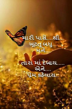 Inspirational and Motivational Quotes in Hindi for Students with Images Hindi Quotes Images, Hindi Words, Hindi Quotes On Life, Hindi Font, Marathi Quotes, Gujarati Quotes, Sikh Quotes, Hadith Quotes, Quotable Quotes