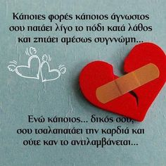 Greek Quotes, True Words, Love Quotes, Gifs, Memes, Awesome, Simple Love Quotes, Quotes Love, Quotes