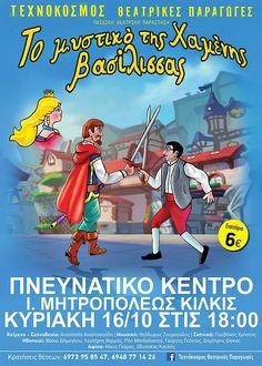 """ΓΝΩΜΗ ΚΙΛΚΙΣ ΠΑΙΟΝΙΑΣ: Η παιδική θεατρική παράσταση """"Το μυστικό της χαμέν..."""
