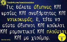 Funny Greek Quotes, Funny Quotes, Stupid Funny Memes, Hilarious, Funny Phrases, True Words, Laugh Out Loud, True Stories, Lol