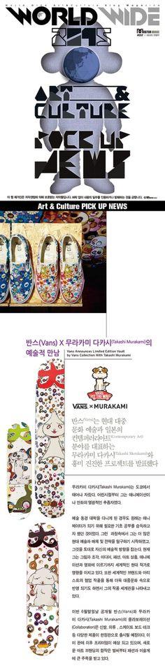 News。, MASTER★BRIDGE : 네이버 블로그 반스(Vans) X 무라카미 다카시(Takashi Murakami)의 예술적 만남  Vans, TakashiMurakami, ContemporaryArt, 반스, 무라카미다카시, 컨템퍼러리아트