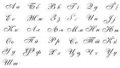 красивым почерком буква Ф: 11 тыс изображений найдено в Яндекс.Картинках