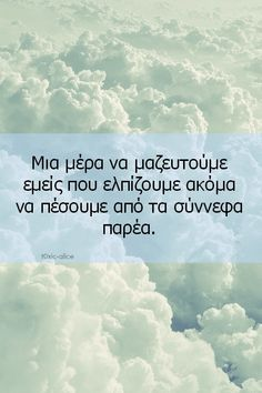 Gather up people Mood Quotes, Poetry Quotes, Wisdom Quotes, Life Quotes, Funny Greek Quotes, Funny Quotes, Favorite Quotes, Best Quotes, Unique Words