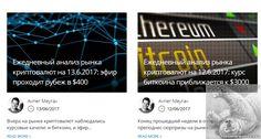 Ежедневный анализ рынка криптовалют - 13 Июня 2017 - Блог трейдеров - Фора для Форекс