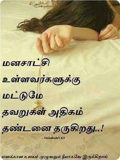 1000 images about tamil quotes on pinterest true words