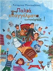 Old professions in stories for children New Fiction Books, Stories For Kids, Special Education, Kindergarten, Student, Baseball Cards, Reading, Children, School