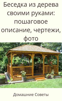 Gazebo, Pergola, Garden Design, Home And Garden, Outdoor Structures, Landscape, Architecture, Maori, House Decorations