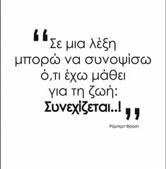 Qoutes, Life Quotes, Something To Remember, Greek Quotes, Quote Posters, Good Vibes, Good To Know, Wise Words, Positive Quotes