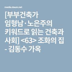 [부부건축가 임형남·노은주의 키워드로 읽는 건축과 사회] <63> 조화의 집 - 김동수 가옥