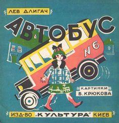 Illustration Крюков Борис Всеволодович, Boris Kriukov, 1928